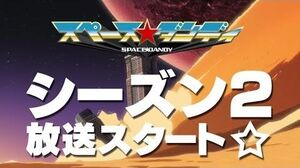 『スペース☆ダンディ』PV03/『SPACE☆DANDY』PV03
