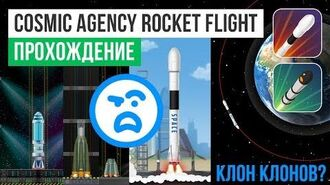 Cosmic Agency Rocket Flight Mission 1