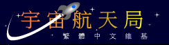 Space Agency 繁中維基