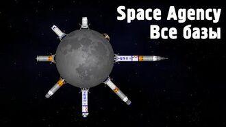 Space Agency Все базы