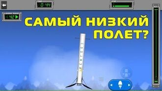 Space Agency Ракету щекочет травка