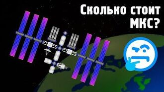 Space Agency Сколько стоит МКС?