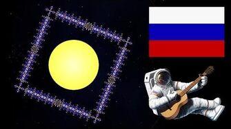 Space Agency Сфера Дайсона по-русски (Dyson Sphere)