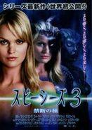 Species III poster - japan 1