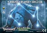 Daidongu Card (Back)