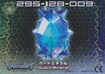 Guard Mineral Card (Front)