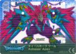 Aobasar Apex Card