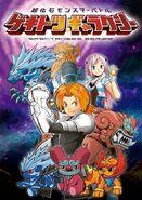 BtP Japanese Poster