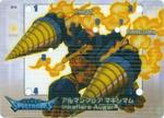 Inkaflare Auger Card