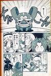 Manga S1P08