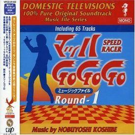 MachGoGoMusicFileRound1