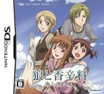 Umi o Wataru Kaze Regular Edition Cover