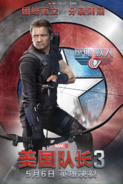 CW Japanese Poster Hawkeye