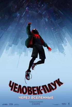 Человек-паук Через вселенные rus logo № 2