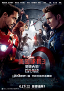 Captain America Civil War Chinese Poster