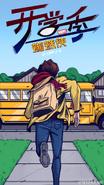 SMH Poster Chino