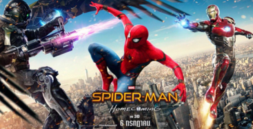 Spider-Man Homecoming International Poster (June 2017)