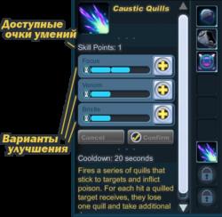 Battle Sprite Wnd Skill Bar
