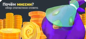 Spiralka crowns missions plans