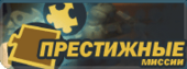 Menu-prestige
