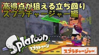 【Splatoon高画質】高得点が狙える立ち回り【スプラチャージャー編】