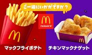 Fries vs McNuggets
