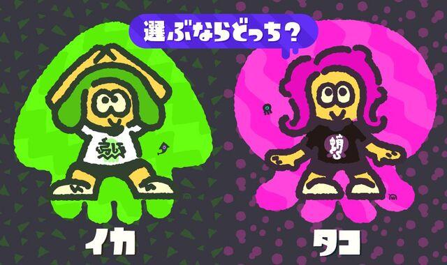 File:S2 Splatfest Squid vs Octopus JP.jpg