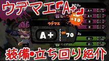 【スプラトゥーン:実況】ガチバトル 最高ウデマエ「A+」到達!装備紹介・立ち回り解説プレイ