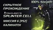 Splinter Cell 1 PS2 PCSX2 HD Прохождение – Миссия 6 Калинатек