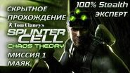 Splinter Cell 3 Chaos Theory PS2 PCSX2 HD Прохождение – Миссия 1 Маяк