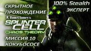 Splinter Cell 3 Chaos Theory PS2 PCSX2 HD Прохождение – Миссия 10 Кокубо Сошо