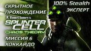 Splinter Cell 3 Chaos Theory PS2 PCSX2 HD Прохождение – Миссия 6 Хоккайдо