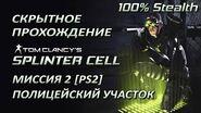 Splinter Cell 1 PS2 PCSX2 HD Прохождение – Миссия 2 Полицейский участок (5 5)