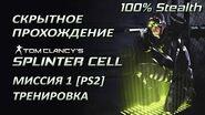 Splinter Cell 1 PS2 PCSX2 HD Прохождение – Миссия 1 Интро + Тренировка (2 2)