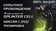 Splinter Cell 1 PS2 PCSX2 HD Прохождение – Миссия 1 Интро + Тренировка