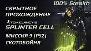 Splinter Cell 1 PS2 PCSX2 HD Прохождение – Миссия 9 Абатуа