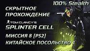 Splinter Cell 1 PS2 PCSX2 HD Прохождение – Миссия 8 Китайское посольство