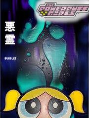 Akuryo Bubbles Cover