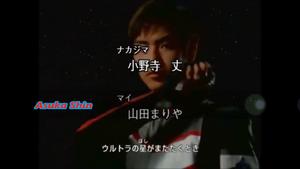 Shin Asuka Title Card