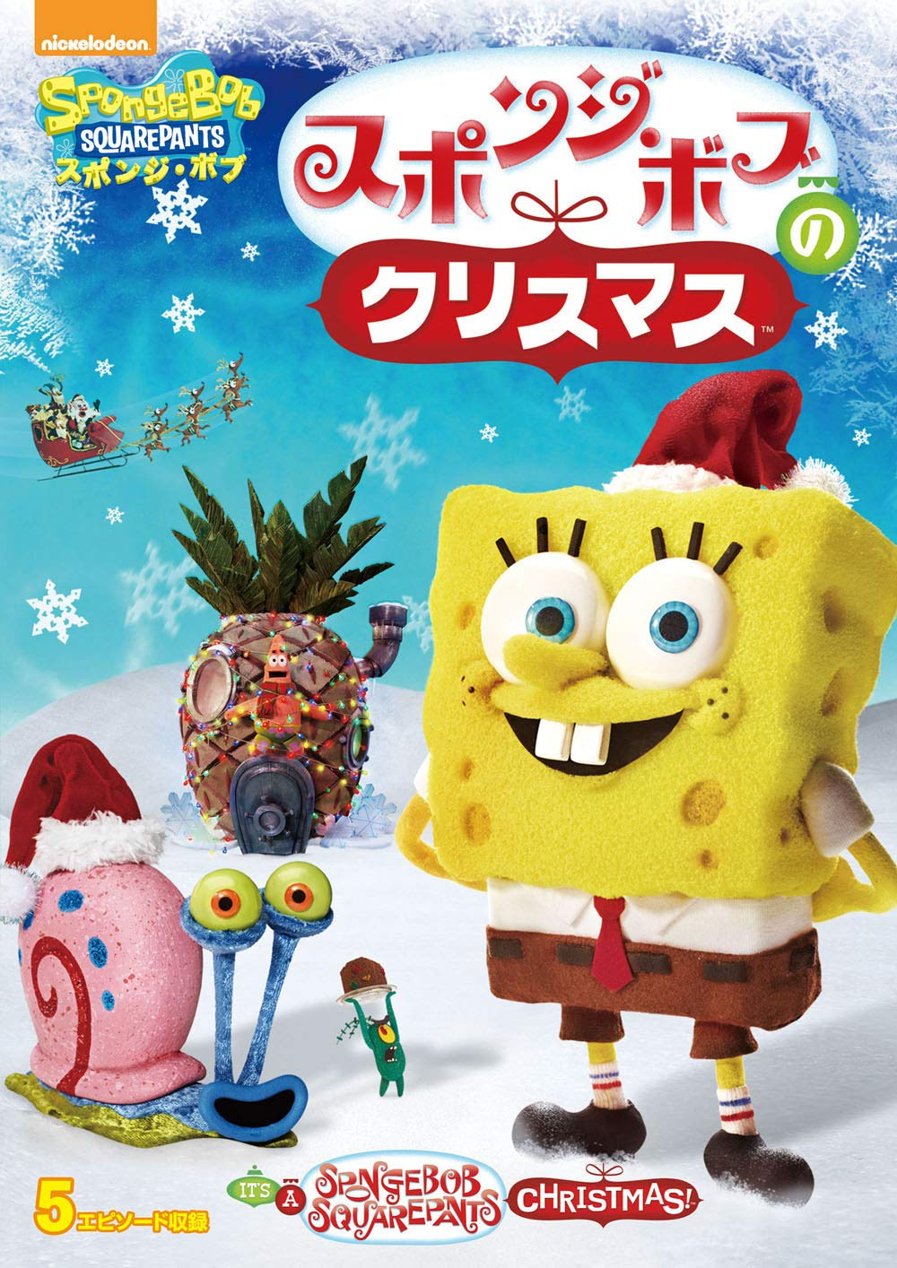 Image - It's a SpongeBob SquarePants Christmas Japanese DVD.jpeg ...