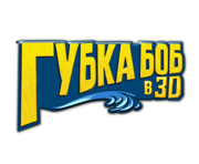 Sponge out of Water russian logo