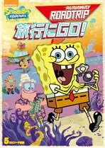 SpongeBob's Runaway Roadtrip Japanese DVD