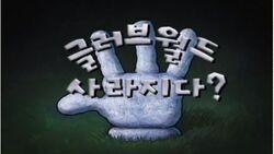 Gloveworldrip
