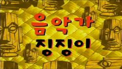 Sweetsoursquidtitlecardkorean