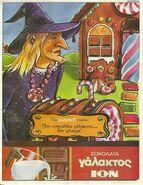 ΜπομπΣφουγγαράκηςΠεριοδικό Φεβρουάριος2008 Σελίδα11