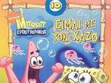 Είμαι με τον Χαζό (DVD)