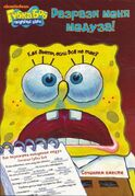 Oh, Barnacles! Russian cover