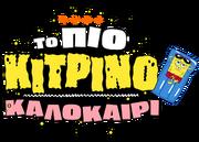 Spongebob-squarepants-most-yellow-summer-logo-nickelodeon-greece-nick-SB YellowSummer LOGO Greece Alpha sbsp