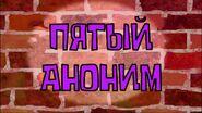 Пятый аноним title card by Egor