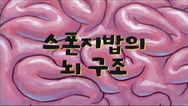 Theinsidejobtitlecardkorean